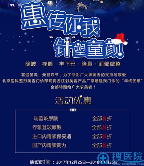 北京医科整形优惠活动
