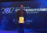 重庆当代荣获2017安全信用认证机构荣誉 2018红动全城感恩回馈