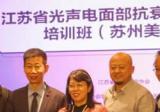 苏州美莱承办2018皮肤医学美容高峰论坛 刷新光声电抗衰新高度