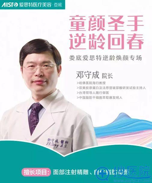 台湾整形医生邓守成1月坐诊娄底爱思特