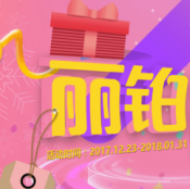上海丽铂整形医院2018年跨年折扣第一趴等你来!惊喜不止一点点