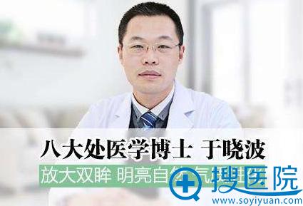 北京八大处医学博士于晓波医生