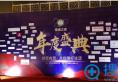 【喜报】成都美容整形医院荣获2017年度医疗美容机构先进单位