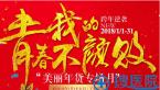 深圳鹏程医院2018美丽年货专场优惠开始啦 还支持整形分期哦
