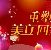 上海美立方2018红运开年网红套餐 助你重塑芳华美立回家