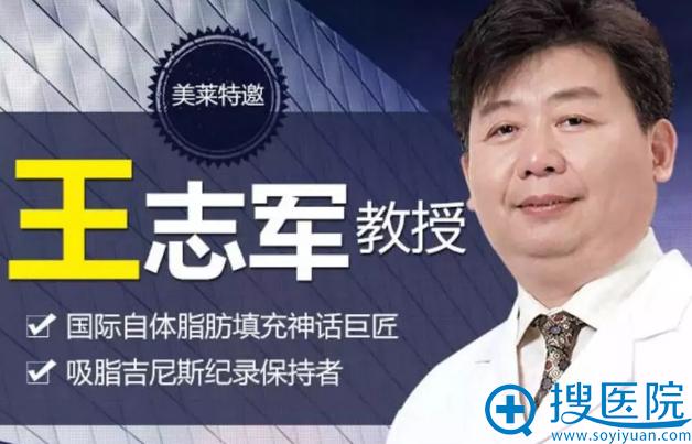 2月3日王志军坐诊天津美莱医院