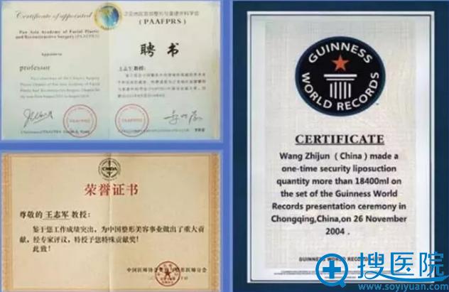 王志军医生连续创造抽脂世界纪录