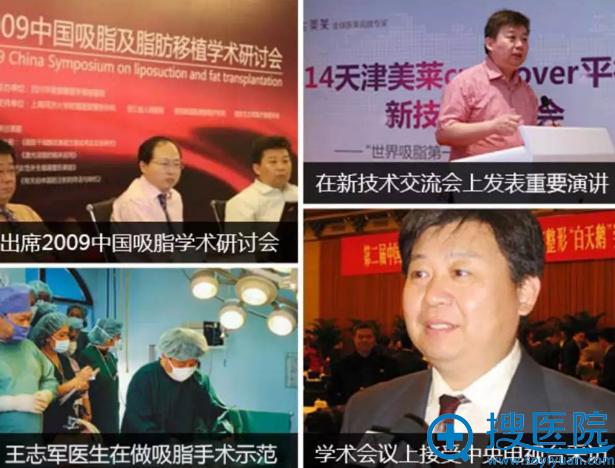 抽脂医生王志军出席各大学术会议