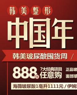 汉中韩美整形医院2018魅进中国年优惠活动 常双模双眼皮价格888