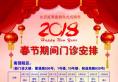 上海九院整形外科2018年春节期间门诊安排时间表公布