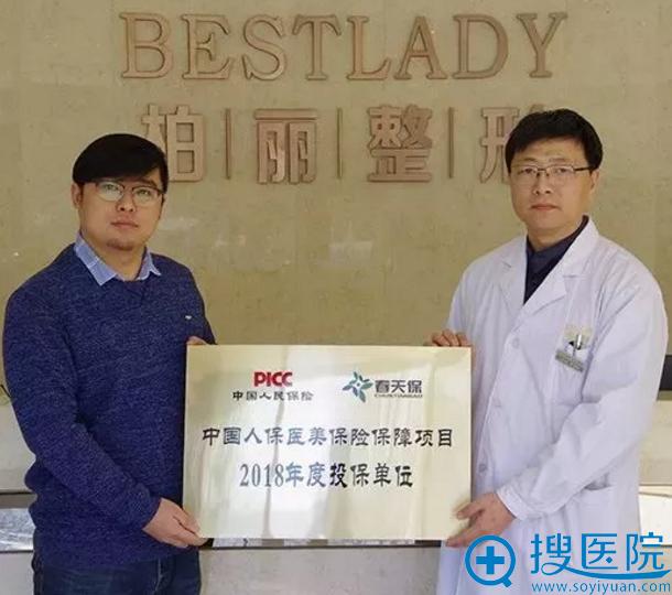 北京柏丽成为中国人保与春天保医美保障项目2018年度投保单位