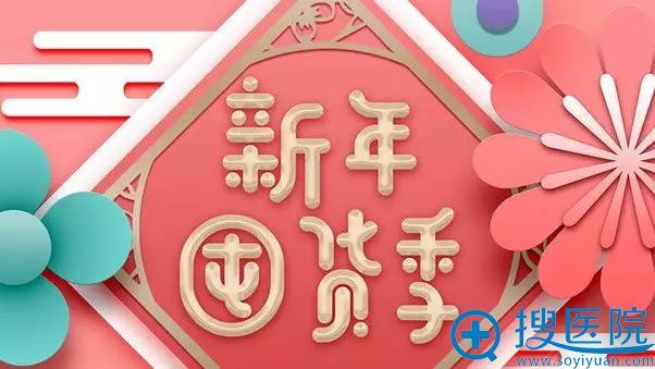 北京艾玛医疗美容2018过年优惠活动
