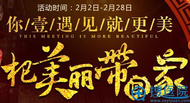 北京壹加壹2018新年优惠活动