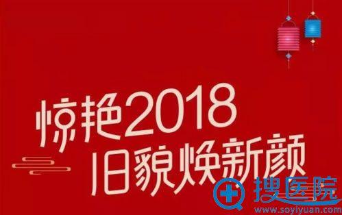 福州鼓楼整形医院2018新年优惠活动