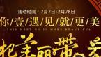 北京壹加壹正式发布2018新年把美丽带回家整形优惠活动价格表