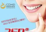 五官端正的我是怎样在30分钟由内而外透出美白牙齿?