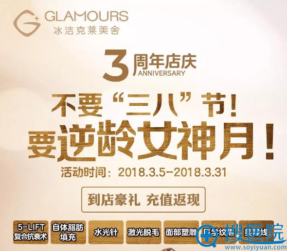 北京克莱美舍3周年店庆优惠活动