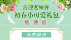 郑州天后3月全新整形优惠活动与坐诊专家