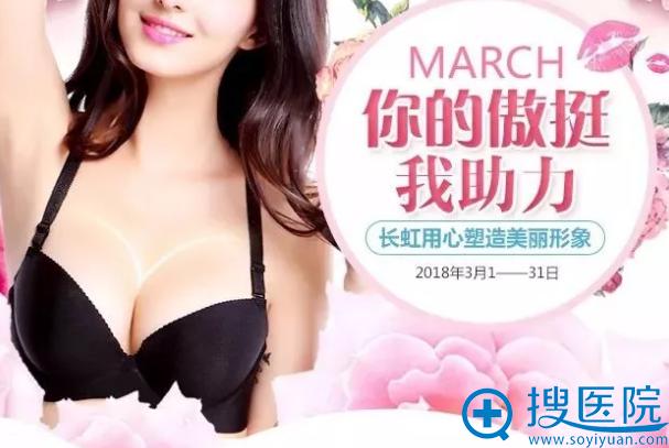北京长虹整形3月整形优惠活动