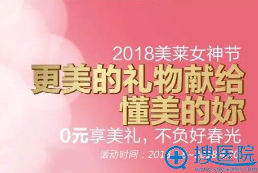 苏州美莱2018女神节优惠活动