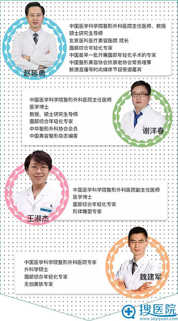北京医科整形三八妇女节活动医生