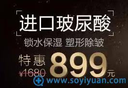 仅要899的进口玻尿酸