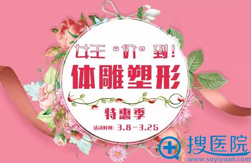 杭州整形医院3月体雕塑形特惠季活动