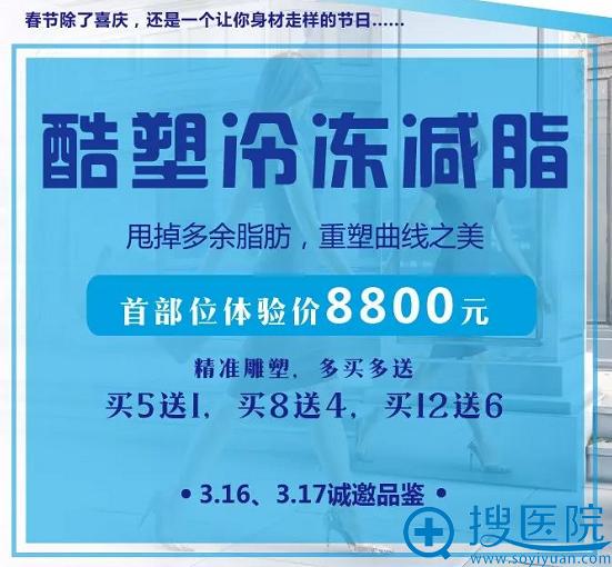 杭州整形医院酷塑冷冻溶脂优惠价格