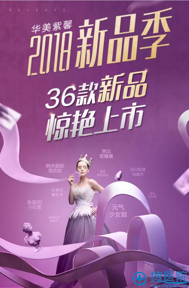 华美紫馨2018新品季