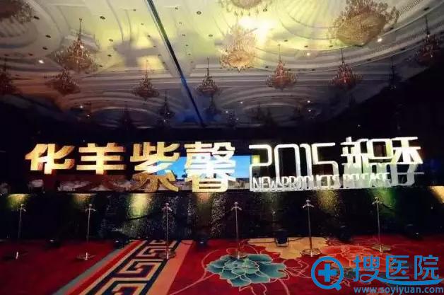 华美紫馨2015新品季