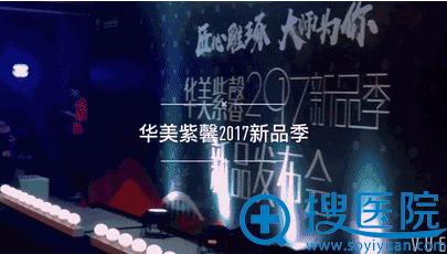 华美紫馨2017新品季
