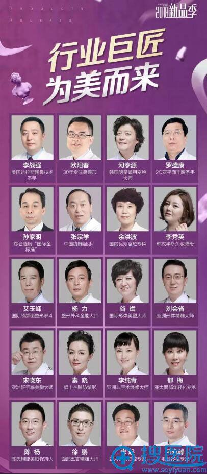 2018华美紫馨参会专家