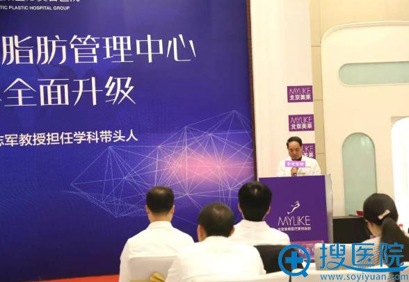 北京美莱技术院长刘金华致辞