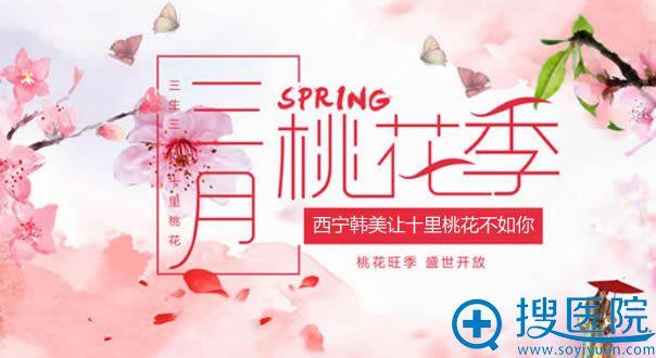 西宁韩美3月桃花节优惠活动