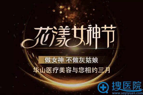 嘉兴华山医疗美容3月优惠活动