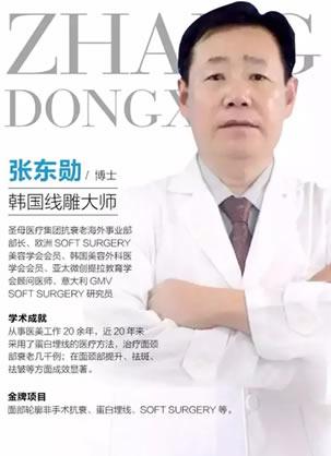 韩国著名线雕医生张东勋教授3月17日坐诊兰州时光 附真人案例