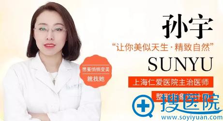 上海仁爱整形医院面部整形大师孙宇