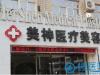 上周去沧州美神面诊后拿了份医院的双眼皮案例和整形价格表
