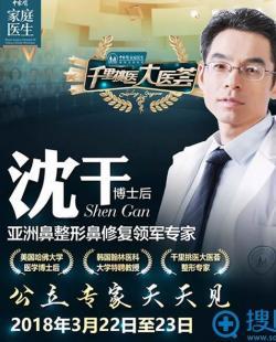 知名鼻整形修复的沈干博士于3月22-23日坐诊广州中山家庭医生