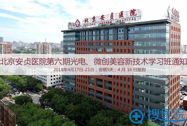 北京安贞医院2018第六期光电、微创美容新技术学习班