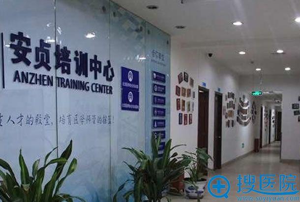 安贞卫生人才培训中心
