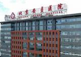 北京安贞医院2018年4月第六期光电、微创美容新技术学习班通知
