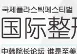 共享一份全新南京韩辰整形美容医院价目表 3月优惠活动进行中