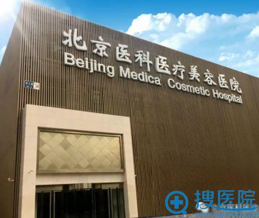 北京医科整形举办线雕高峰论坛
