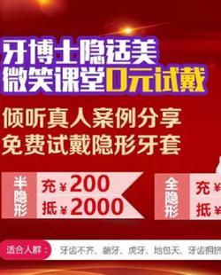 重庆牙博士口腔医院3月25邀您相约微笑课堂 0元试戴隐适美牙套