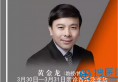 中国权威鼻整形专家黄金龙3月30日亲诊成都西婵泛亚店预约开始