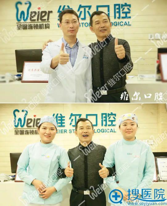 王大叔与维尔口腔汪院长和护士合影