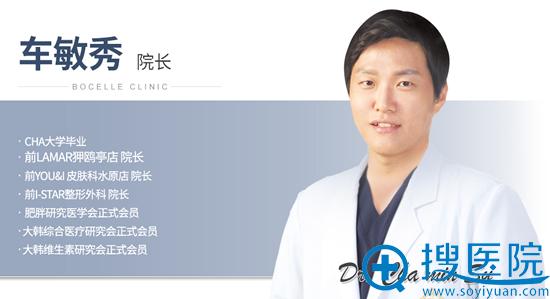 韩国宝士丽整形皮肤科医院车敏秀