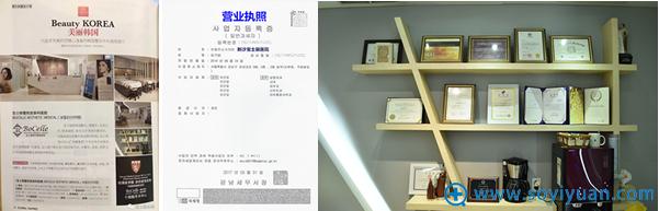 韩国宝士丽整形皮肤科医院荣誉