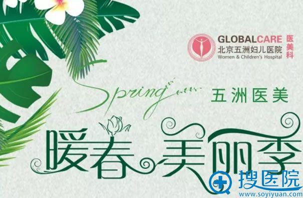 北京五洲整形医院4月优惠活动